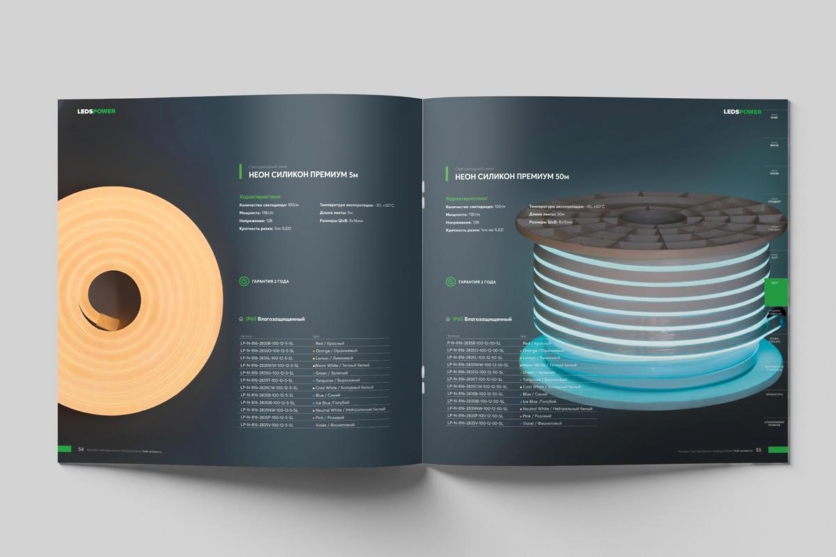 дизайн каталога светодиодной продукции